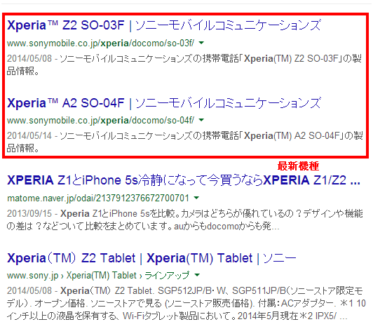 ato-ichinenを利用したXperiaの検索結果