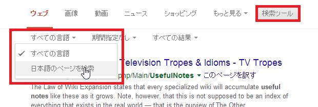 Googleの検索結果を絞り込む
