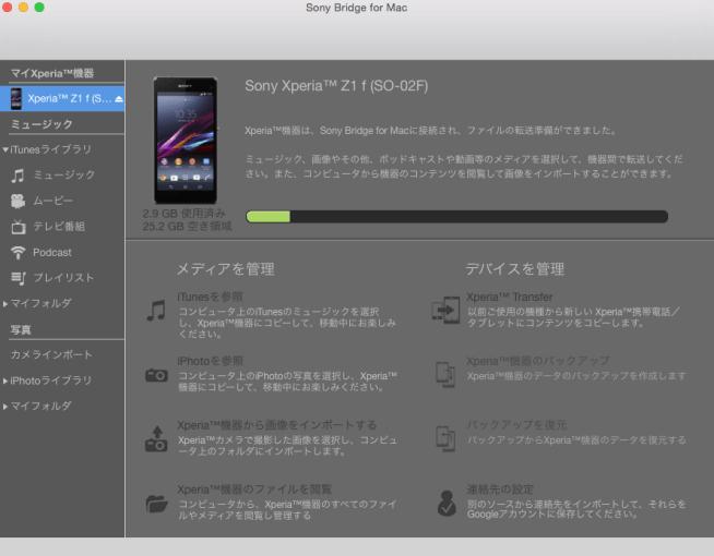 Sony Bridge for Macメイン画面