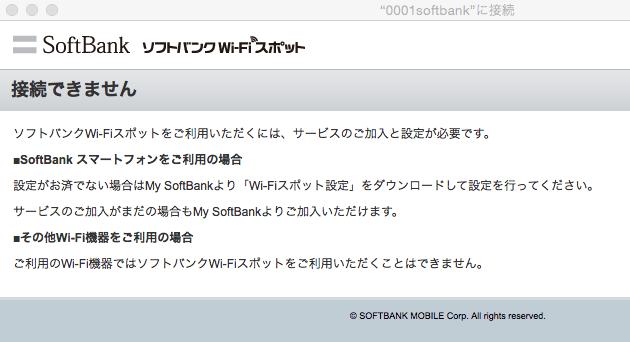 softbank0001