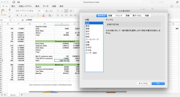 Excel書式設定