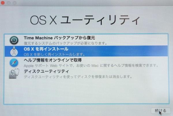 OS X を再インストールを選択