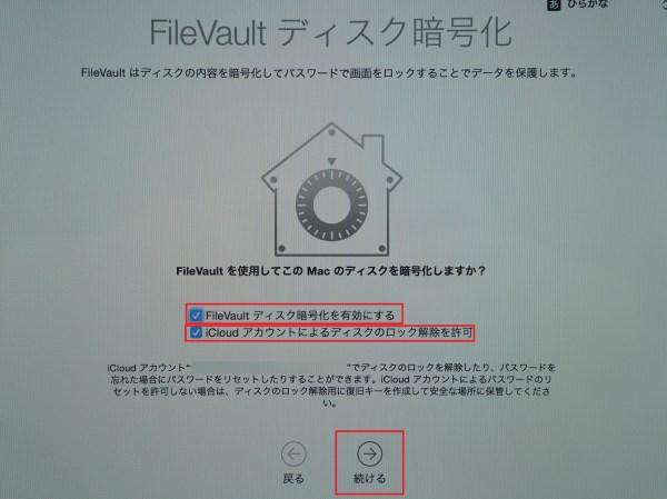 FileVaultの設定