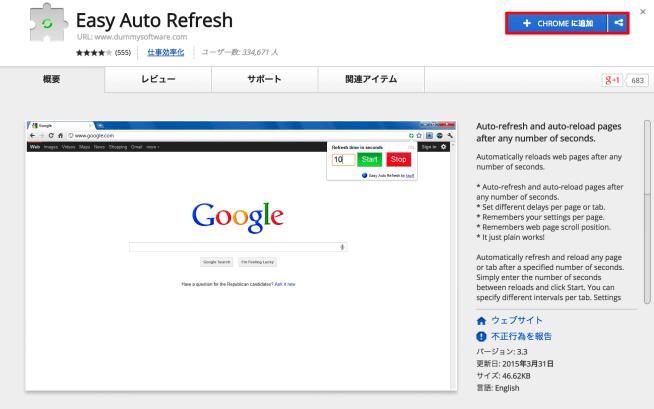 Easy Auto Refreshページ