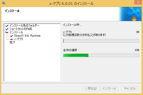 x-アプリのインストール