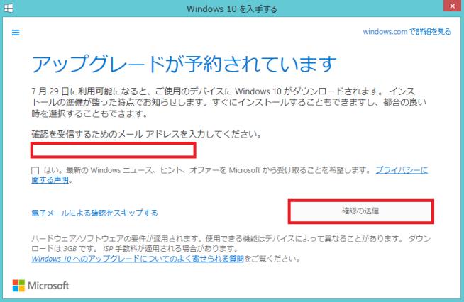 Windows10アップグレードの手順