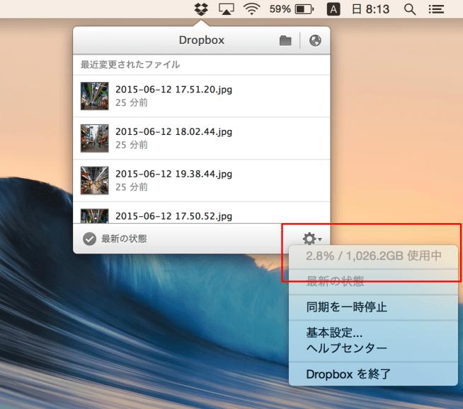 Macでdropboxの容量を確認
