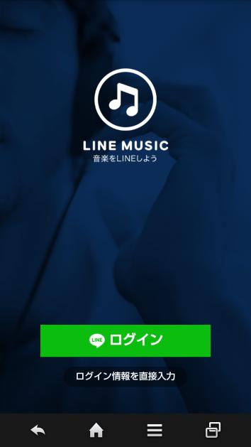 LINE MUSIC立ち上げ画面