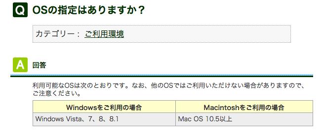 三井住友ダイレクトのOS対応状況