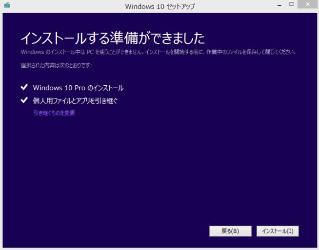 Windows10のインストールをスタートする
