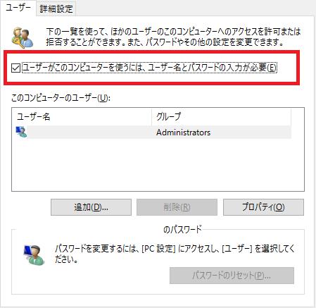 ユーザーがこのコンピューターを使うには、ユーザー名とパスワードの入力が必要のチェックを外す