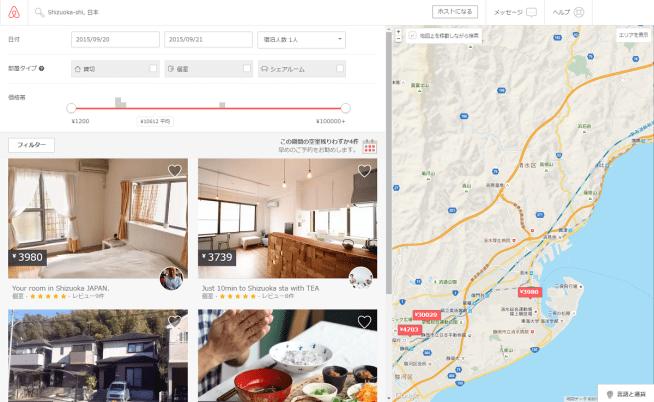 静岡をAirbnbで検索