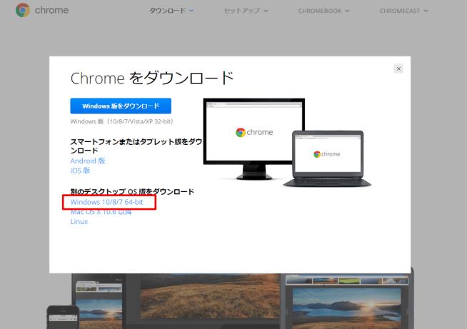 OSの選択