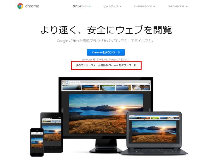 別のプラットフォーム向けの Chrome をダウンロードをクリック