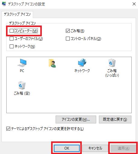 コンピューターにチェックを入れる