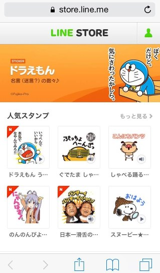 Line Storeトップ