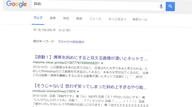 Google斜め