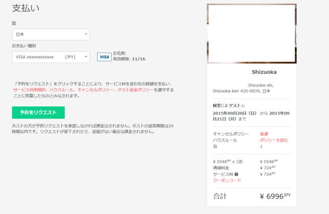 Airbnb注文