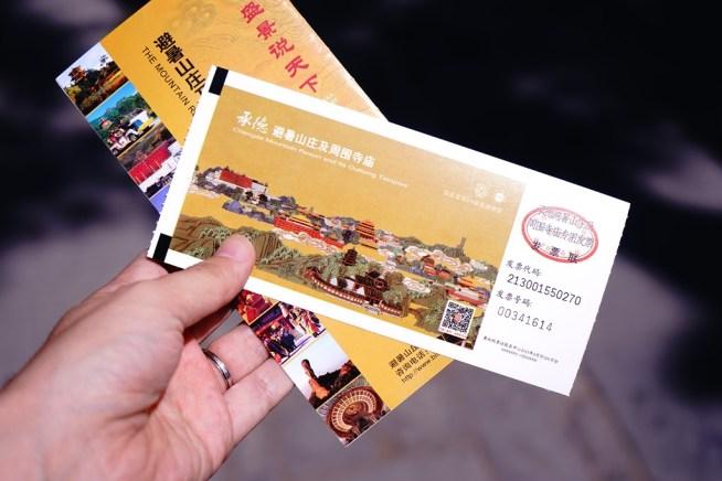 承徳避暑山荘のチケット
