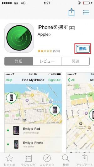 iPhoneを探すをインストール