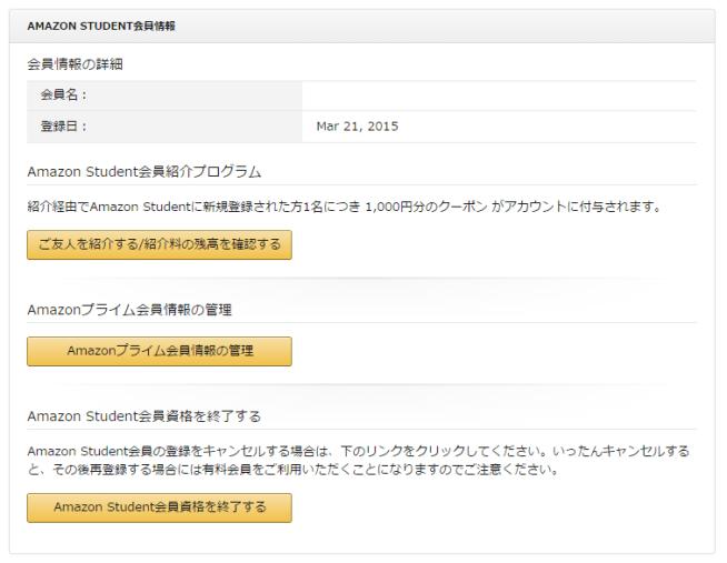 Amazon Student管理画面