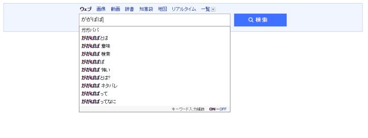 Yahoo!検索
