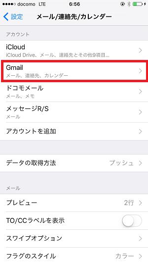 Gmailに進む