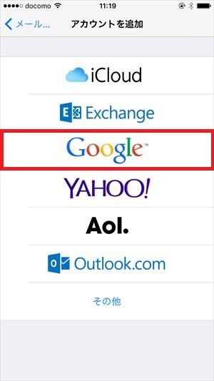 Googleを選ぶ