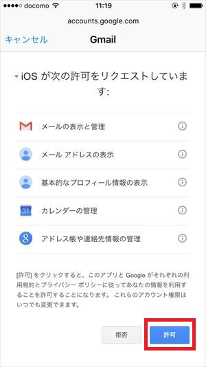 iOSのアクセスを許可