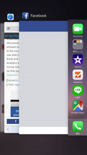 起動されているアプリ