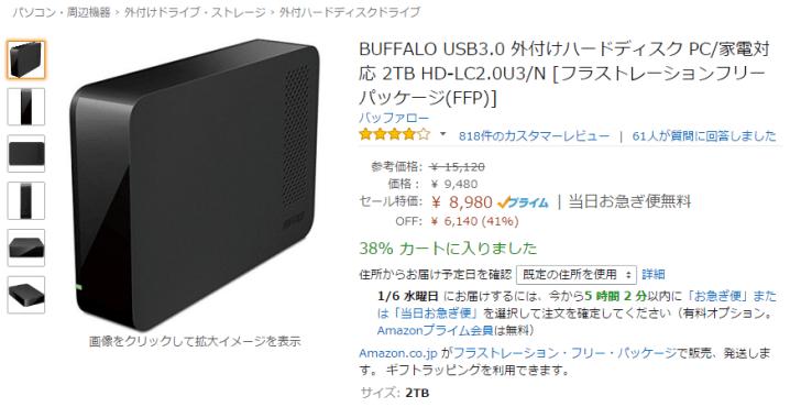 2TB HDD