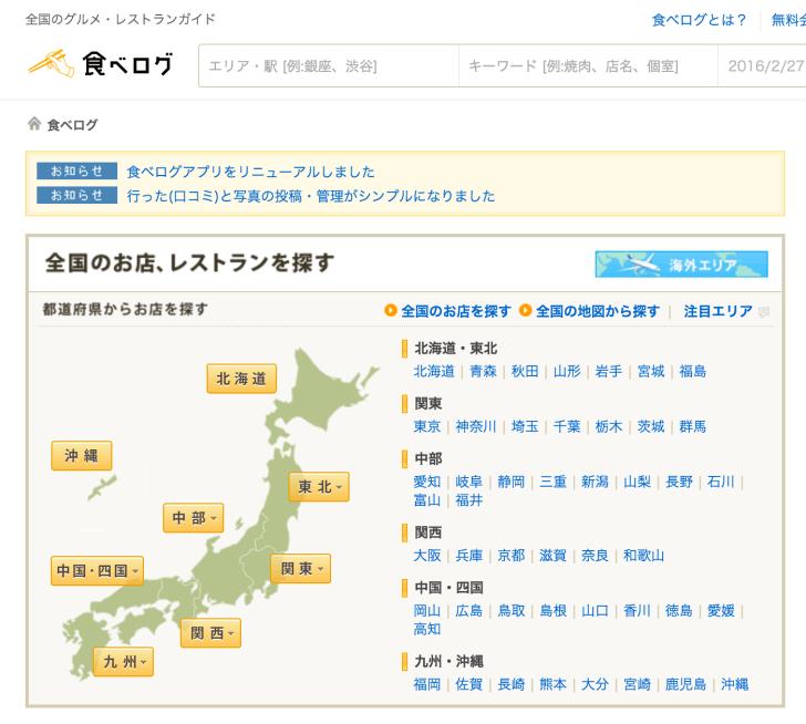 スクリーンショット 2016-02-27 15.37.49