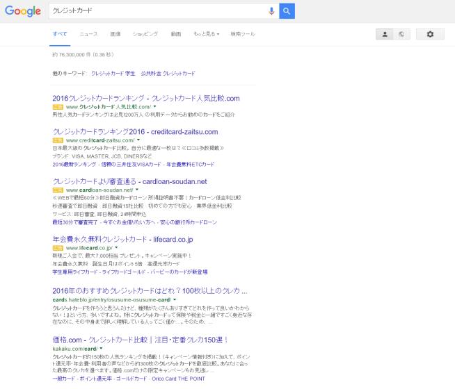 クレジットカード検索後の画面