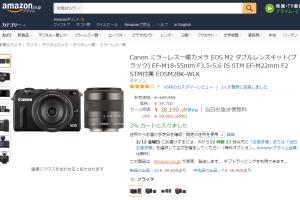 Amazonセール