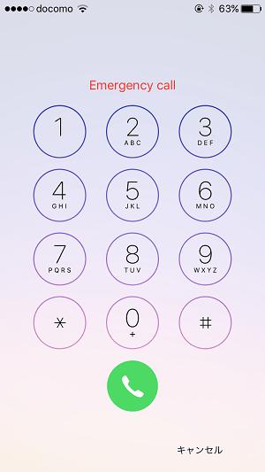 緊急電話をかける