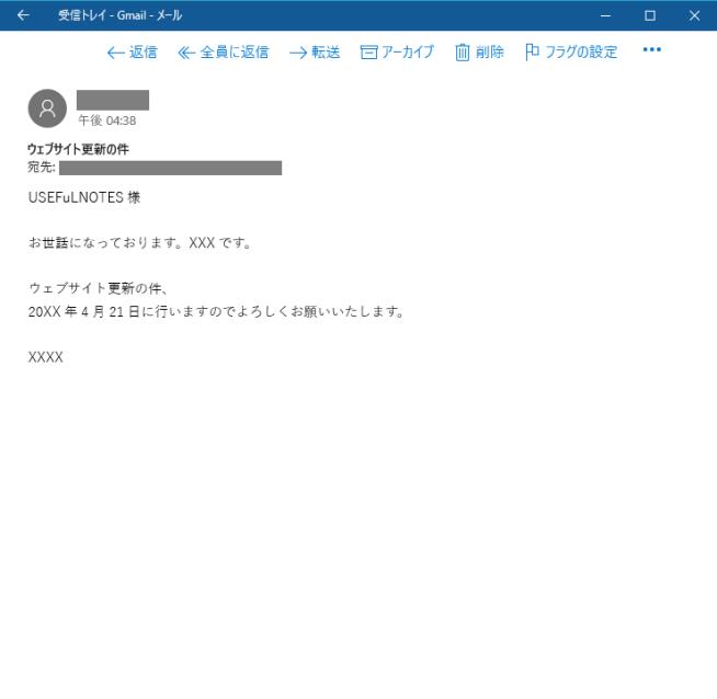 メールを開く
