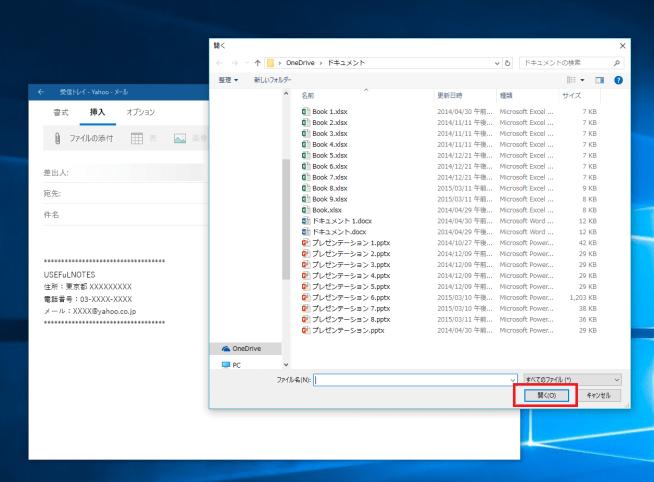 添付するファイルを選ぶ