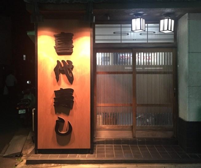 kiyosushi1