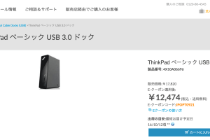 ThinkPad USBドッグ