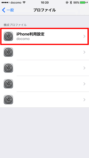 iPhone利用設定に進む