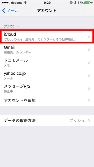 iCloudを選択