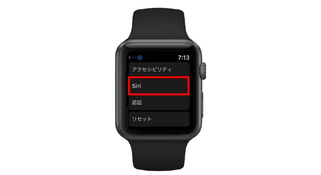 Siriの設定に進む
