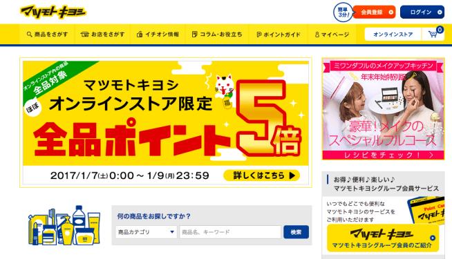 マツモトキヨシ公式通販サイト