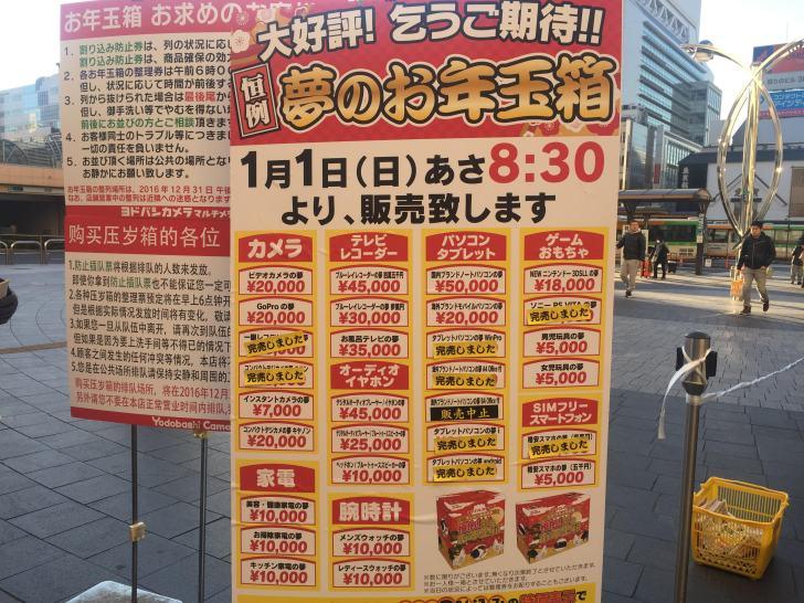 ヨドバシ錦糸町福袋