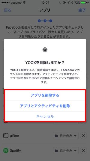 アプリの削除