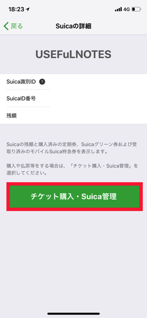 Suicaの管理に進む