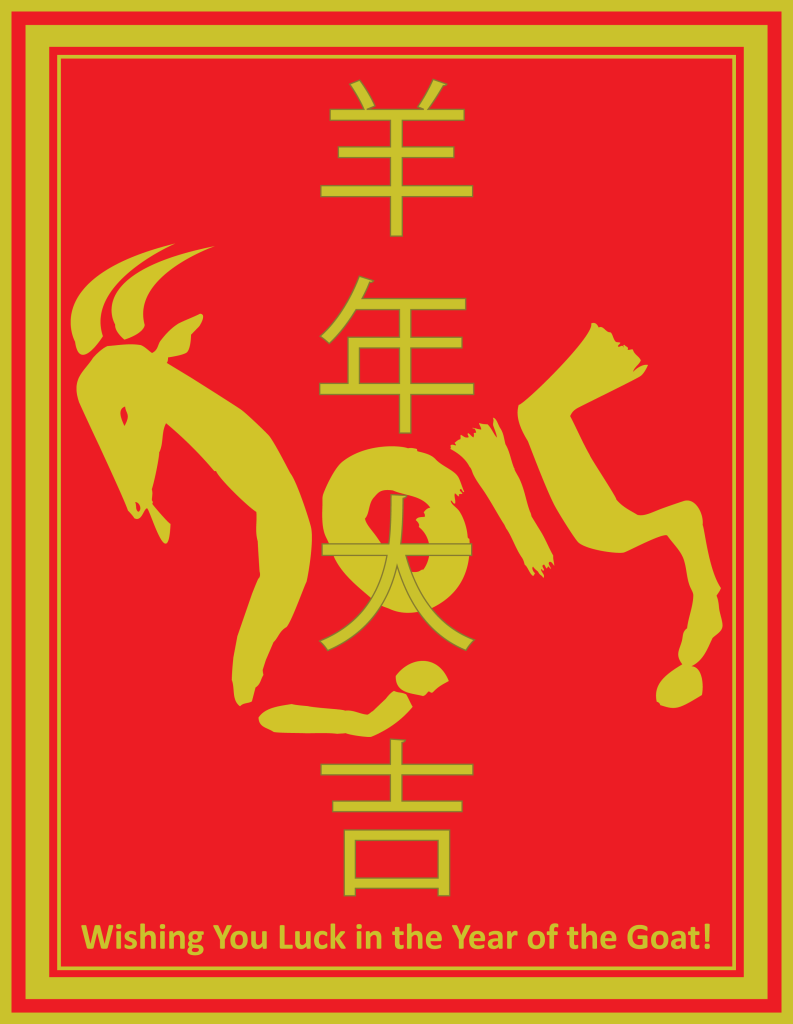 Happy Chinese New Year 2015! Yáng nián dàjí, which means Good Luck in the Year of the Goat!