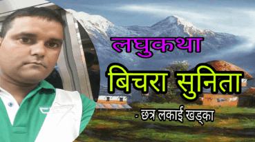 छत्र लकाईद्वारा लिखित मनछुने लघुकथा 'बिचरा सुनिता'