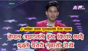 नेपाल आइडलले ठग्यो बुद्ध लामालाई ,हेर्नुस् बुद्धको आवाजमा भाइरल क्लिप (भिडियो)