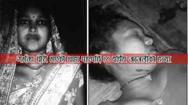 गर्भमा छोरी देखिएपछि १८ वर्षीया अञ्जली दासको हत्या